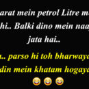 PETROL IN DAYS JOKES