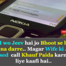 MISSED CALL ALERT JOKE